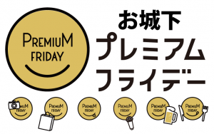 premium_friday_okaido