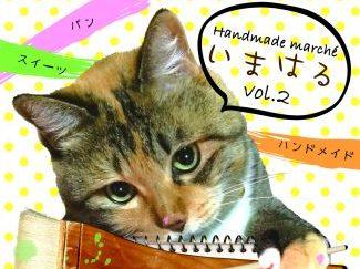 ハンドメイドマルシェ「いまはる vol.2」開催!6月10日(土)
