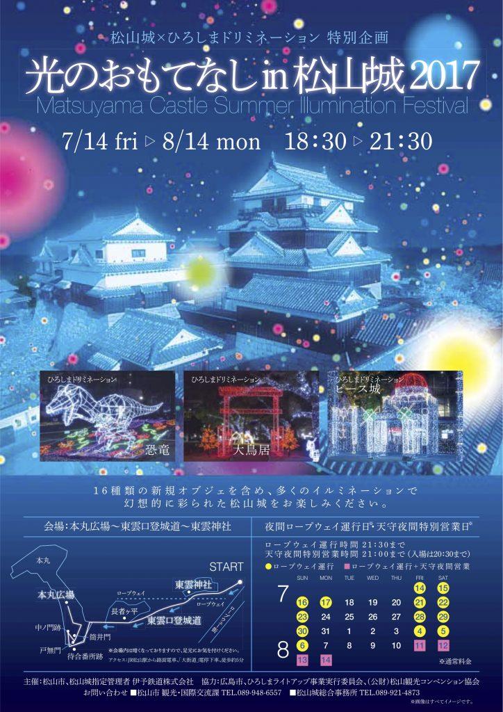 光のおもてなしin松山城2017表