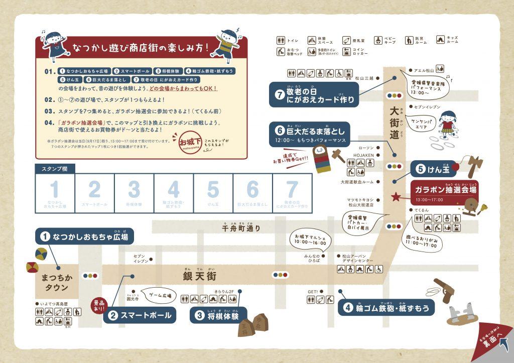 なつかし遊び商店街マップ2
