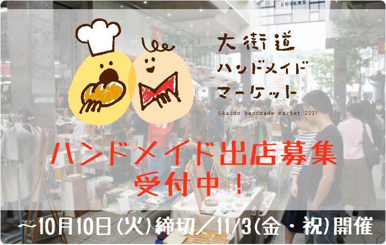 大街道ハンドメイドマーケット出店募集!【受付早期終了】