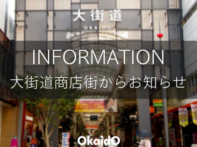 okaido_information_msp