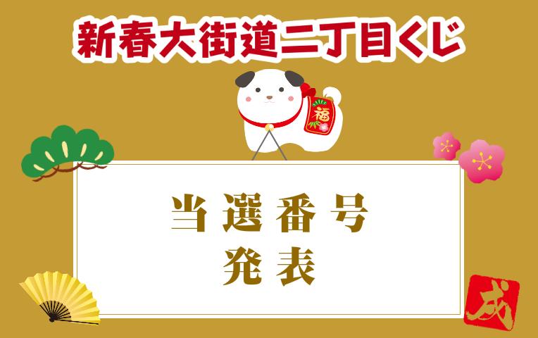 「新春大街道二丁目くじ」当選発表