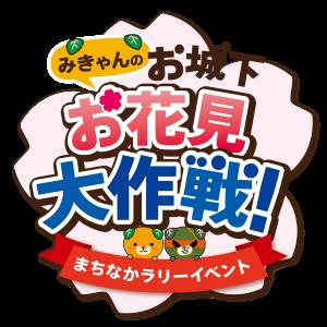 お花見大作戦-01