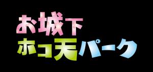 ホコ天パーク-01