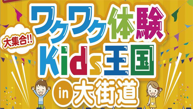 ワクワク体験Kids王国in大街道