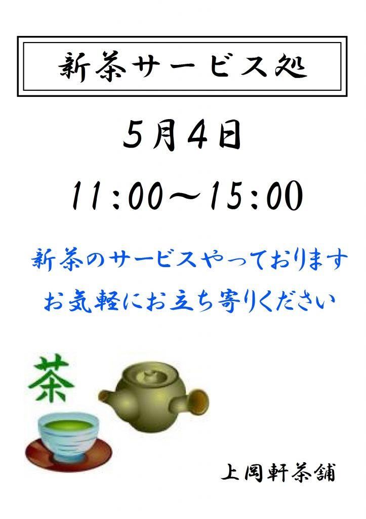 20180504新茶サービス