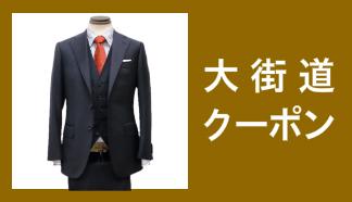 初めてのオーダースーツ3000円OFF