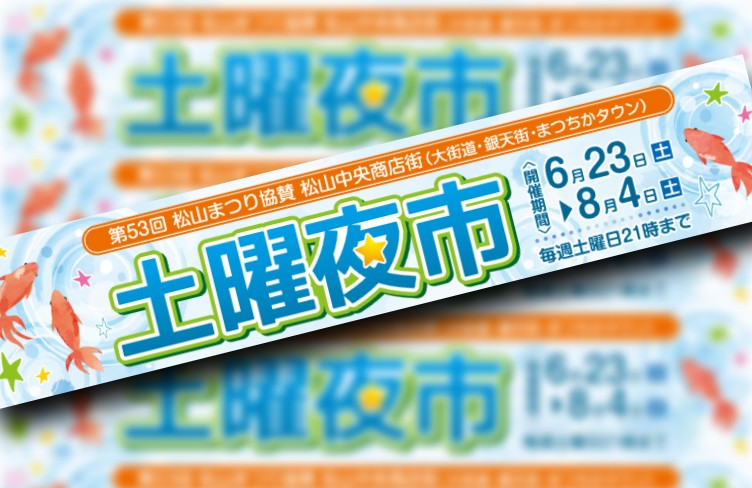 土曜夜市開催!6月23日〜
