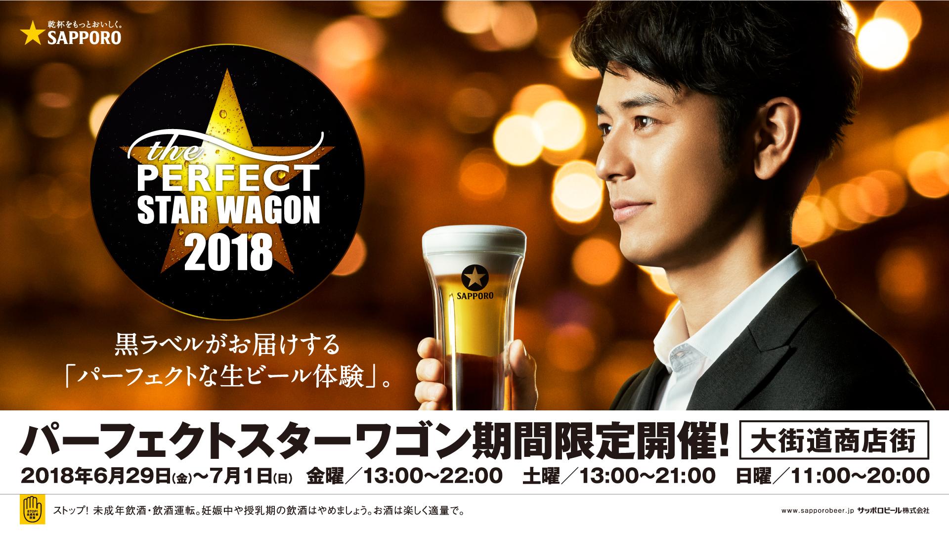 サッポロ生ビール黒ラベル パーフェクトスターワゴン2018開催!!