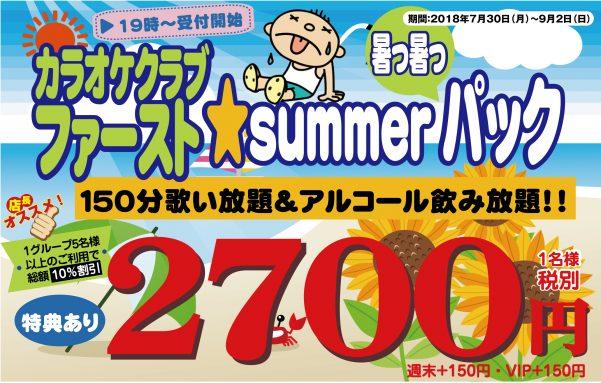 カラオケクラブファースト★暑っ暑っsummerパック