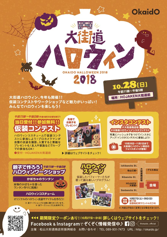 仮装コンテスト結果発表【11/06】