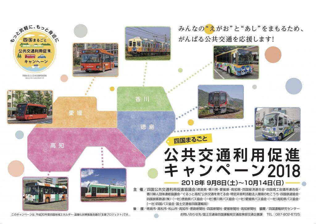 公共交通利用促進キャンペーンチラシ1