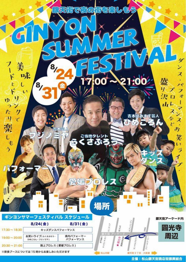GINYON SUMMER FESTIVAL