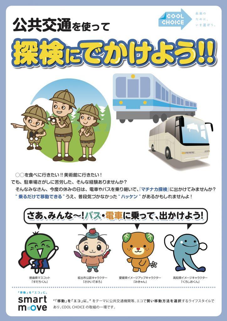公共交通利用促進キャンペーンチラシ3