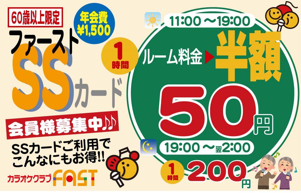 ssカード2018.7大街道hp用