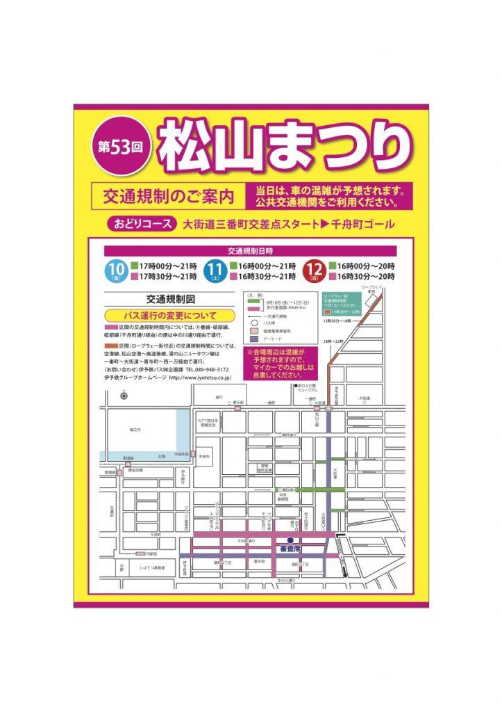 info_traffic_close_2018_1