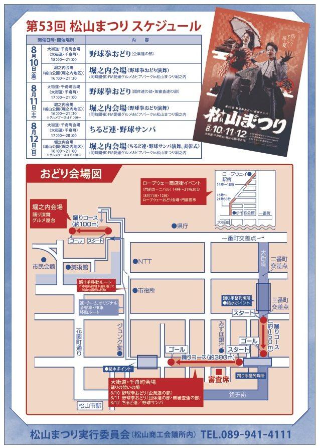 松山まつり開催!12日(日)には「東京ディズニーリゾート35周年スペシャルパレード」も!!