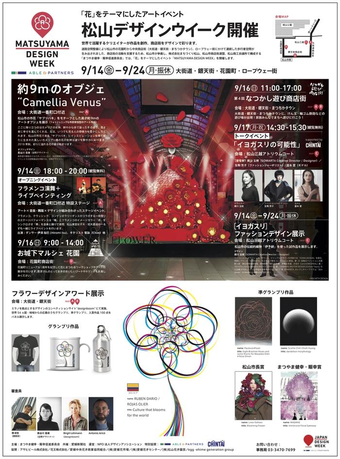 MATSUYAMA DESIGN WEEK【9/14-24】