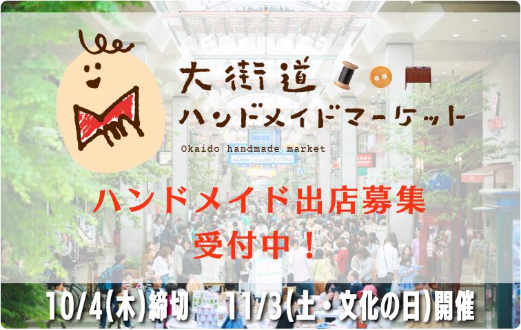 大街道ハンドメイドマーケット2018秋 出店募集!【受付終了】