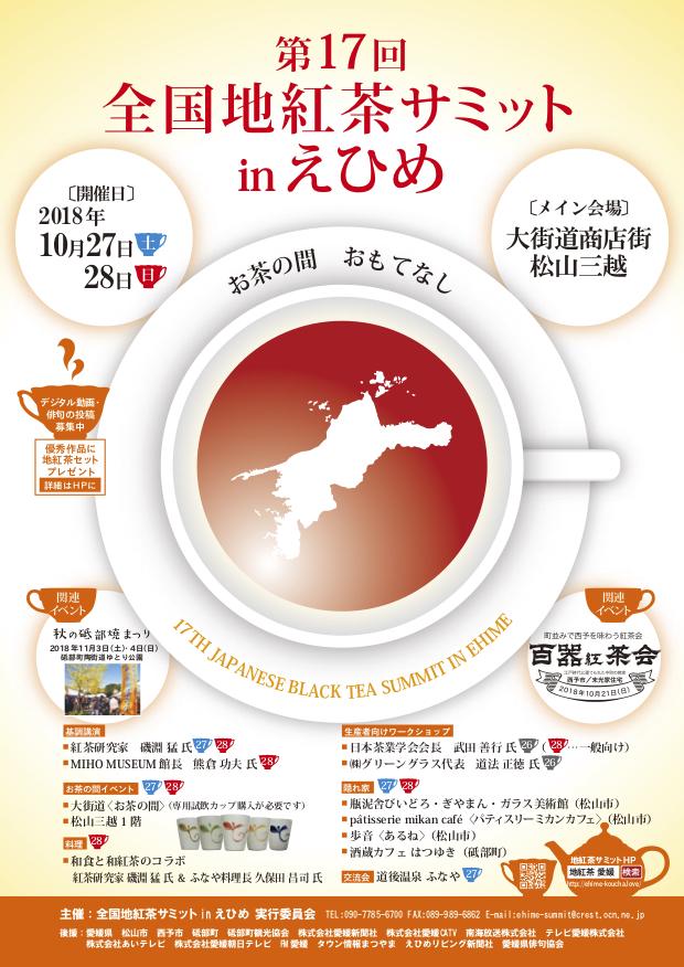 0919-地紅茶サミットA4チラシ表