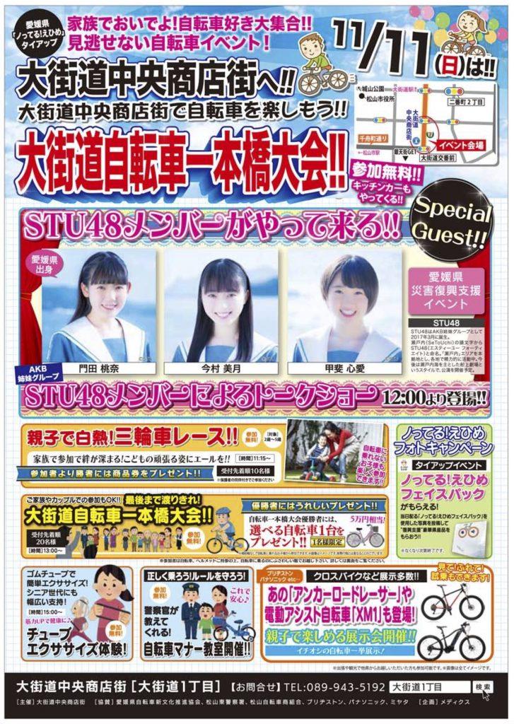 1111_大街道商店街イベントA4_表