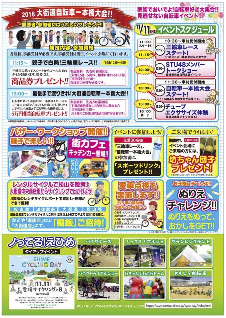 1111_大街道商店街イベントA4_裏