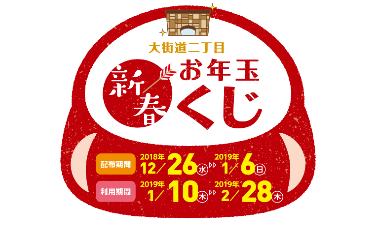 『新春お年玉くじ』当選発表!【1/10-2/28】