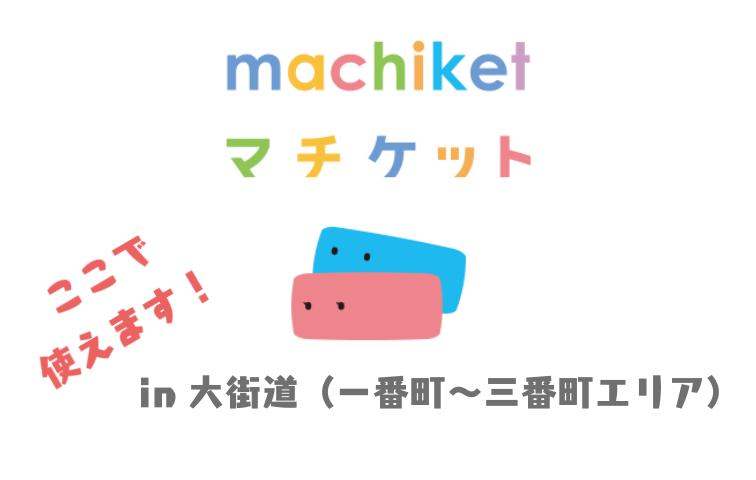 『マチケット』大街道2丁目でつかえるお店特集!