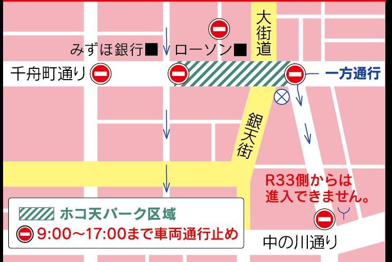 交通規制図-01