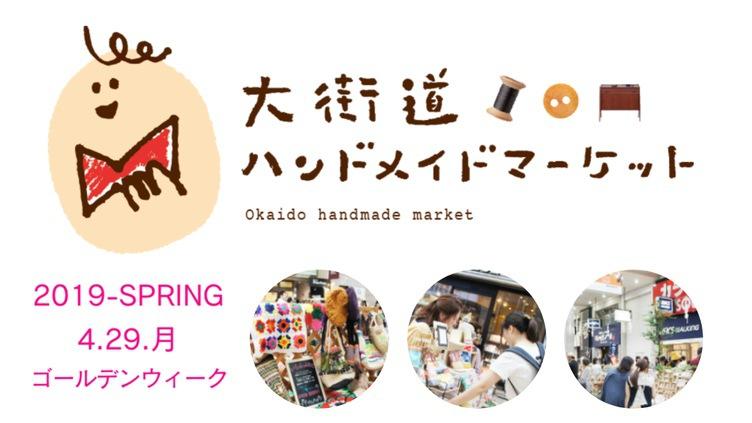 大街道ハンドメイドマーケット2019春【4/29月・祝】