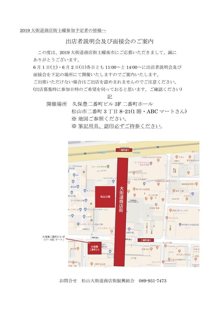 2019土曜参加予定者説明会3