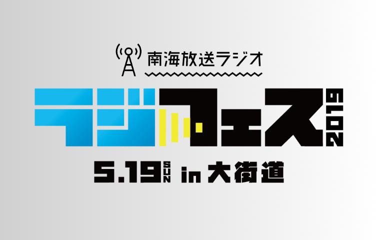 ラジフェス2019 in 大街道【5/19日】終了