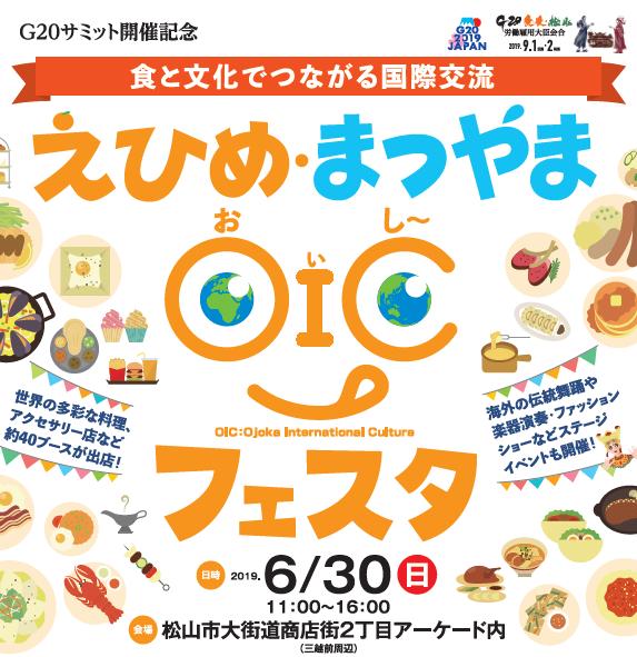 えひめ・まつやまOIC(おいし~)フェスタ開催!!(6月30日)-終了しました