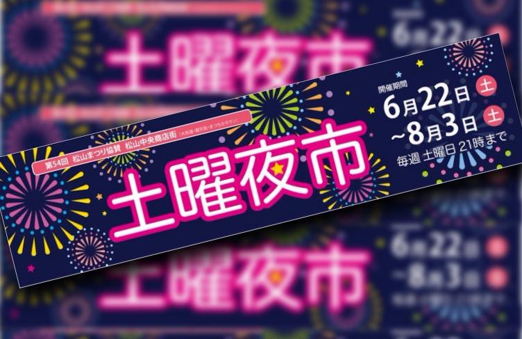 土曜夜市開催!【6/22-8/3】