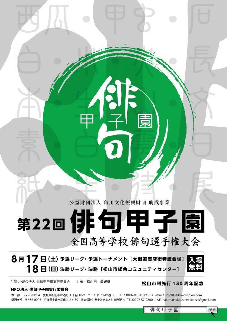 第22回俳句甲子園
