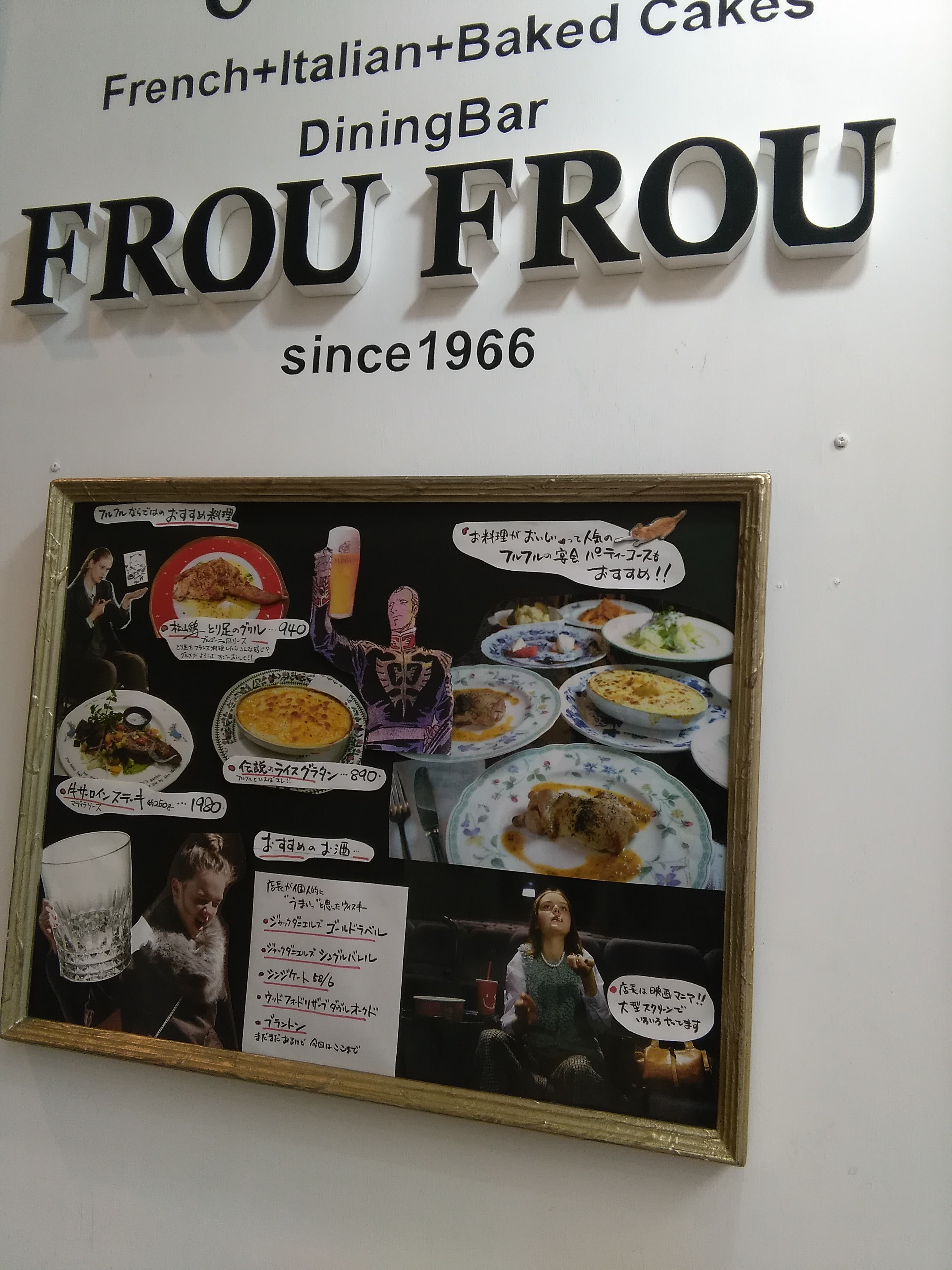 froufrou01-2