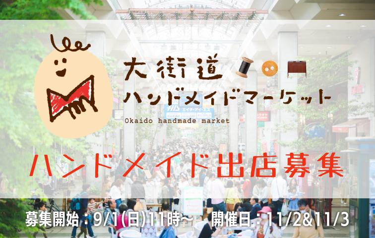 2019秋 大街道ハンドメイドマーケット 出店募集日程のご案内【受付終了】