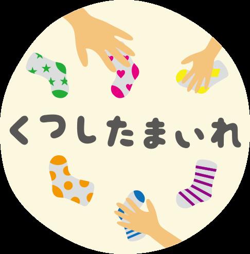 kutsushitamaire_logo_247@2x.png
