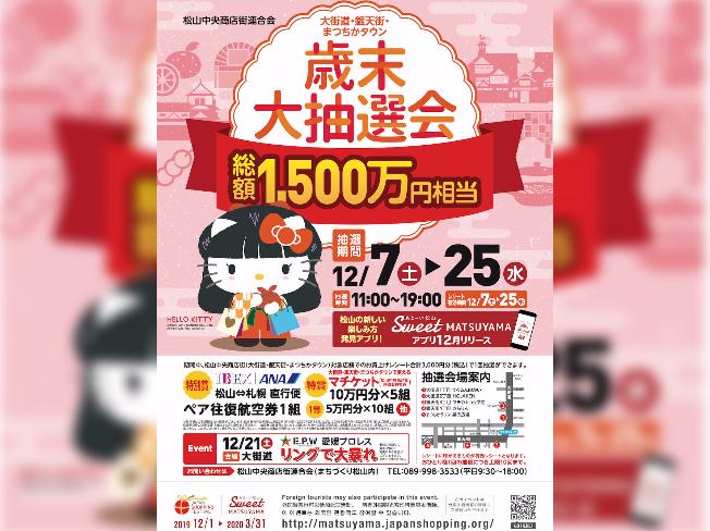 歳末大抽選会2019【12/7-土〜12/25-水】終了