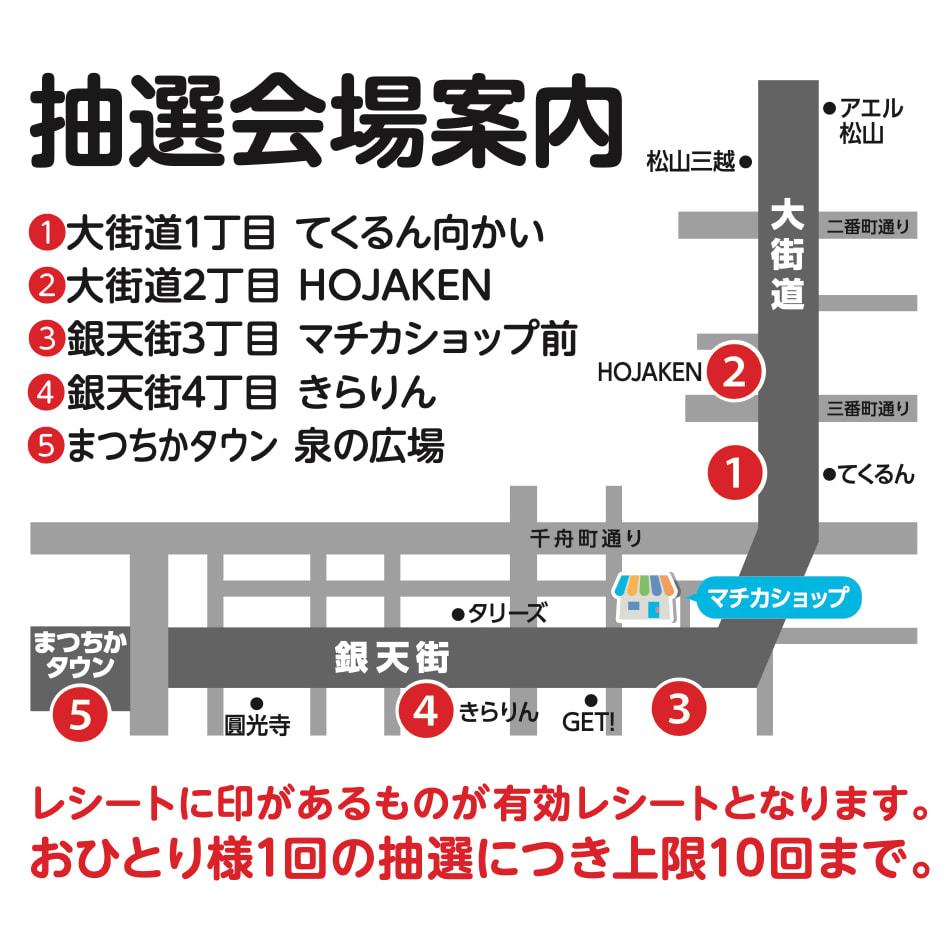2019saimatsu-map