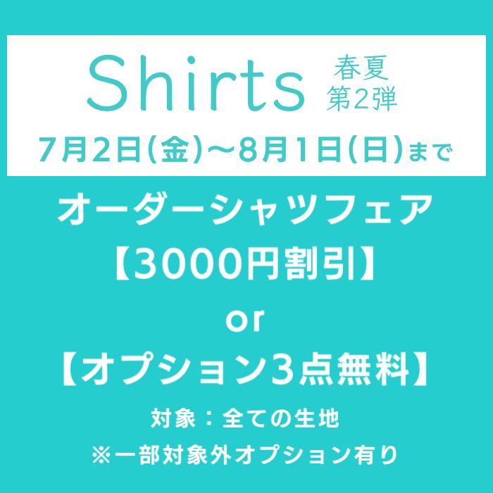20210625シャツ